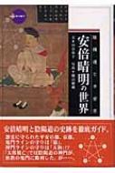 陰陽道と平安京・安倍晴明の世界 新撰・京の魅力