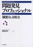 問題発見プロフェッショナル 「構想力と分析力」