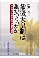 象徴天皇制は誰がつくったか 生き続ける起草者の思想と信念