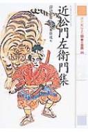 21世紀によむ日本の古典 16 近松門左衛門集