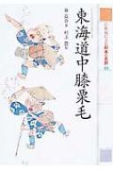 21世紀によむ日本の古典 18 東海道中膝栗毛