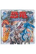 HMV&BOOKS online書籍/恐竜コレクション
