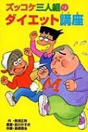ズッコケ三人組のダイエット講座 ズッコケ文庫