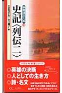 史記 列伝2 新書漢文大系