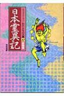 日本霊異記 コミックストーリー わたしたちの古典