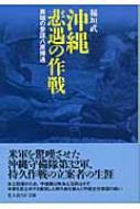 沖縄 悲遇の作戦 異端の参謀八原博通 光人社NF文庫