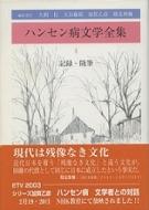ハンセン病文学全集 第4巻 記録・随筆