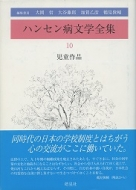 ハンセン病文学全集 第10巻 児童作品