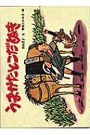 うまかたとこだぬき 日本の民話えほん