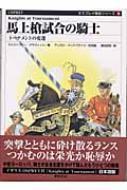 馬上槍試合の騎士 トーナメントの変遷 オスプレイ戦史シリーズ