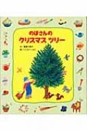 のぼさんのクリスマスツリー