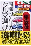 間違いだらけのクルマ選び 03年夏版