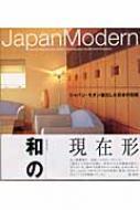 ジャパン・モダン 日本語版 進化した日本の伝統