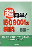 超簡単!ISO9001の構築