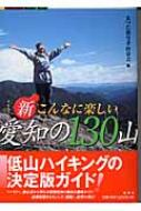 新・こんなに楽しい愛知の130山 FUBAISHA Guide Book
