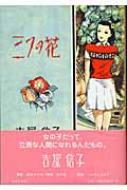 三つの花 吉屋信子少女小説選 4