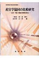 産官学協同の比較研究 日本・中国・韓国の実態を探る 京都学園大学総合研究所叢書