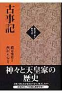 古事記 現代語で読む歴史文学