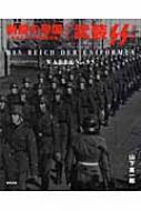 制服の帝国 WW2ドイツ軍装写真集 1 武装SS