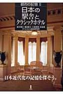 都市の記憶 2 日本の駅舎とクラシックホテル