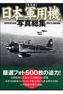 決定版 日本軍用機写真総集