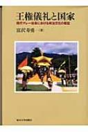 富沢寿勇/王権儀礼と国家 現代マレ-社会における政治文化の範型