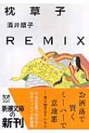 枕草子REMIX 新潮文庫
