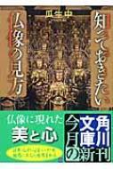知っておきたい仏像の見方 角川ソフィア文庫