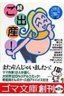 続ご出産! まるごと体験コミック 2 ゴマ文庫
