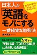 日本人が「英語をモノにする」一番確実な勉強法 知的生きかた文庫