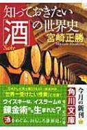 知っておきたい「酒」の世界史 角川ソフィア文庫