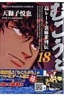 むこうぶち 高レート裏麻雀列伝第18巻 近代麻雀コミックス