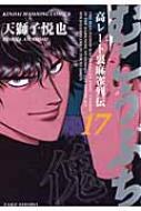 むこうぶち 高レート裏麻雀列伝第17巻 近代麻雀コミックス