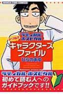 ラディカル・ホスピタルよりぬきキャラクターズファイル Manga Time Comics
