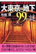 大東京の地下99の謎 帝都の地底に隠された驚愕の事実 二見文庫