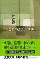 TOKYOデシベル 文春文庫