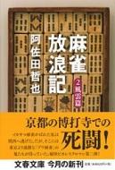 麻雀放浪記 2 風雲篇 文春文庫