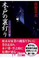 木戸の裏灯り 大江戸番太郎事件帳 11 廣済堂文庫