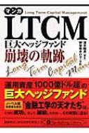 マンガLTCM 巨大ヘッジファンド崩壊の軌跡 PANROLLING LIBRARY