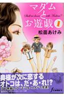 マダムとお遊戯 1 F×COMICS