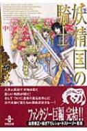 妖精国の騎士 27 秋田文庫