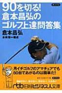 90を切る!倉本昌弘のゴルフ上達問答集 日経ビジネス人文庫