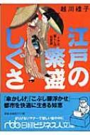 江戸の繁盛しぐさ イキな暮らしの智恵袋 日経ビジネス人文庫