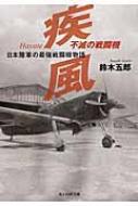 不滅の戦闘機 疾風 日本陸軍の最強戦闘機物語 光人社NF文庫