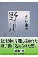 野川 講談社文庫