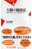 HMV&BOOKS online松生恒夫/大腸の健康法 病気にならない「リラックス腸」をつくる