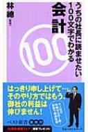 うちの社長に読ませたい100文字でわかる会計 ベスト新書