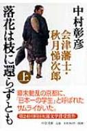 落花は枝に還らずとも 会津藩士・秋月悌次郎 上 中公文庫