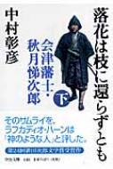 落花は枝に還らずとも 会津藩士・秋月悌次郎 下 中公文庫