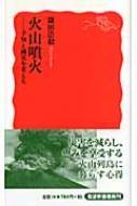 火山噴火 予知と減災を考える 岩波新書